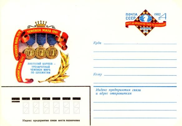 Intero postale russo 1982