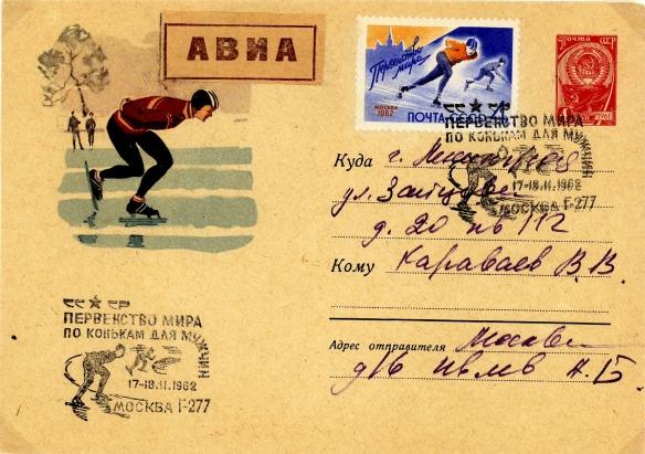 1962, URSS, Campionato mondiale di pattinaggio per uomini